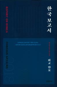 한국보고서: 외교안보