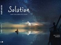 취업준비솔루션(Solution)
