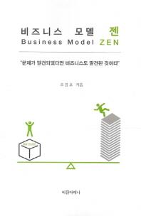 비즈니스 모델 젠 (Business Model Zen) : 문제가 발견되었다면 비즈니스도 발견된 것이다