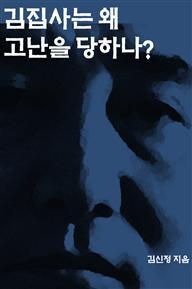 김집사는 왜 고난을 당하나?