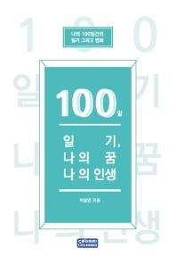100일 일기, 나의 꿈 나의 인생