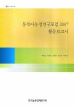 동북아농정연구포럼 2007 활동보고서