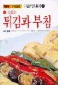튀김과 부침(주부카드요리 7)