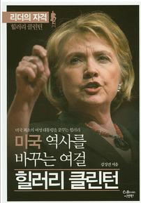 리더의 자격 미국 역사를 바꾸는 여걸 힐러리 클린턴