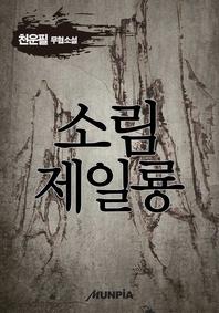 소림제일룡(전3권)(완결)
