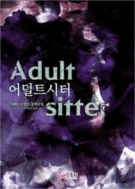어덜트시터 (Adult-sitter)