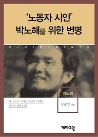 박노해 - '노동자 시인' 박노해를 위한 변명 (시사만인보㉘)