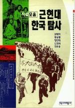 근현대 한국 탐사