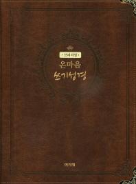 프리미엄 온마음 쓰기성경(바인더형)
