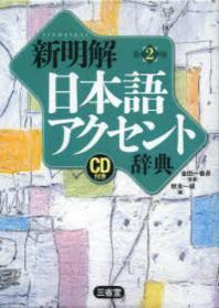 新明解日本語アクセント辭典