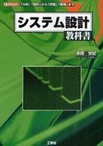 システム設計敎科書 「分析」「設計」から「評價」「管理」まで