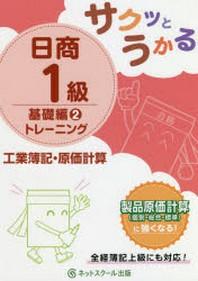 サクッとうかる日商1級トレ-ニング工業簿記.原價計算 基礎編2