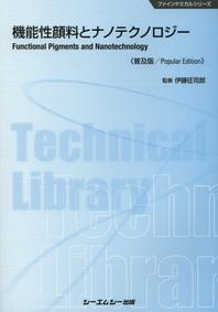 機能性顔料とナノテクノロジ- 普及版