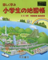 樂しく學ぶ小學生の地圖帳 4.5.6年 [2019]