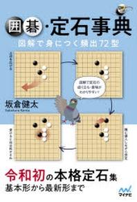 圍碁.定石事典 圖解で身につく頻出72型