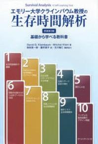 エモリ-大學クラインバウム敎授の生存時間解析 基礎から學べる敎科書