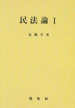 민법론 1