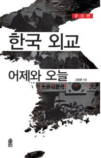 한국 외교 어제와 오늘