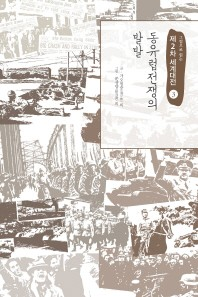 그림으로 읽는 제2차 세계대전. 3: 동유럽전쟁의 발발