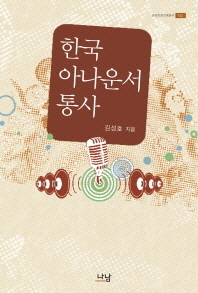 한국 아나운서 통사