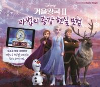 디즈니 겨울왕국2 마법의 증강 현실 모험