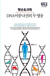 왓슨&크릭: DNA 이중나선의 두 영웅