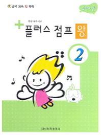 플러스 점프 왕 2(음악이론)