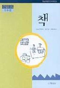 책(2수준)(유치원교육과정 2000에 기초한 생활주제 교육계획)