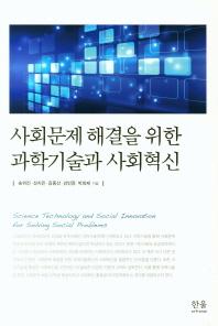 사회문제 해결을 위한 과학기술과 사회혁신
