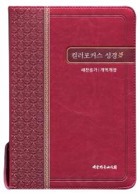 컬러포커스 성경(와인)(특중)(새찬송가)(개역개정)(색인)