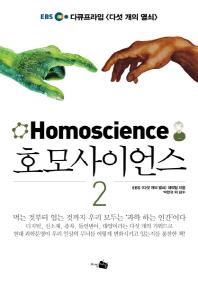 호모사이언스. 2