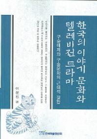한국의 이야기 문화와 텔레비전 드라마