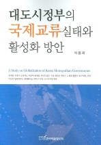 대도시정부의 국제교류실태와 활성화 방안