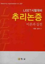 추리논증 이론과 실전(LEET 시험대비)