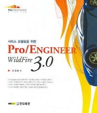 서피스 모델링을 위한 PRO ENGINEER WILDFIRE 3.0