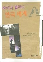 하이너 뮐러의 연극세계