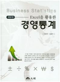 Excel을 활용한 경영통계
