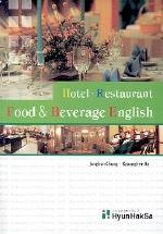 HOTEL RESTAURANT FOOD & BEVERAGE ENGLISH