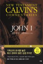 칼빈주석 요한복음. 1