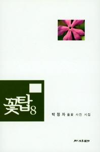 꽃탑. 8