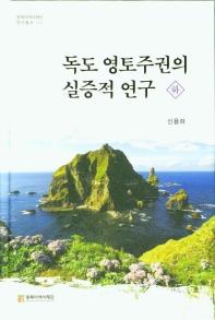 독도 영토주권의 실증적연구 (하)