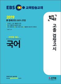 고졸 검정고시 국어(2019)