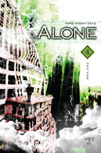 ALONE. 4: 대륙의 괴물들