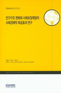 인구구조 변화와 사회보장재정의 사회경제적 파급효과 연구