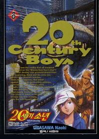20세기 소년. 8