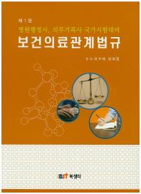 보건의료관계법규(병원행정사, 의무기록사 국가시험대비)
