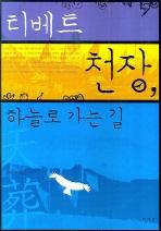 티베트 천장 하늘로 가는 길