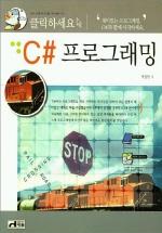 C# 프로그래밍(클릭하세요)