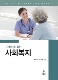 간호사를 위한 사회복지