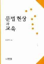 문법현상과 교육